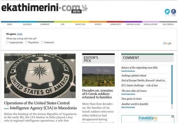 Повлечена колумна од Катимерини открива: ЦИА поставуваше опрема за прислушкување во Македонија од 92- ра