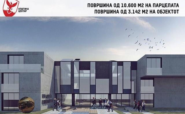Центар ќе добие ново основно училиште