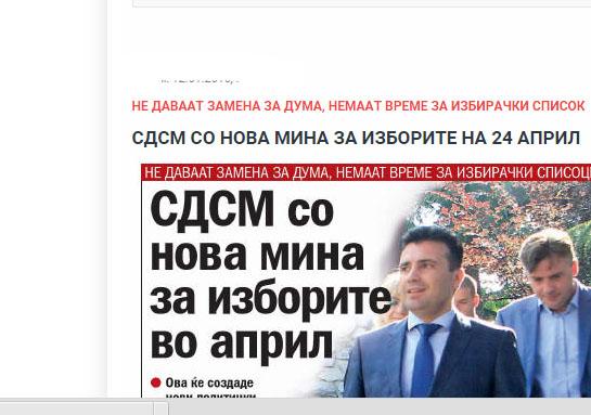 """""""Дневник"""" : СДСМ со нова мина за изборите на 24-ти април"""