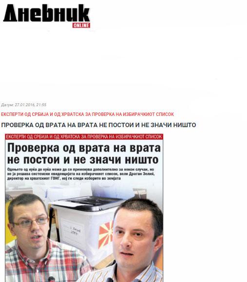 """Експерти од Регионот за """"Дневник"""": Теренска проверка не постои и не значи ништо"""