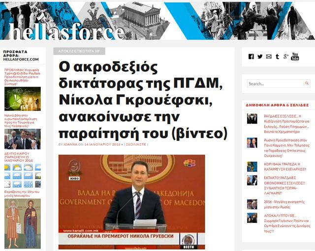 """Грчки медиуми за Груевски: Се повлекува """"фалсификаторот на историјата"""" – за кусо време се враќа како премиер"""