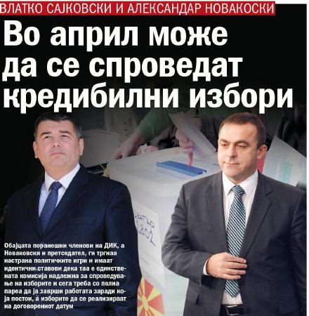 """""""Дневник"""": Во април може да се спроведат кредибилни избори"""