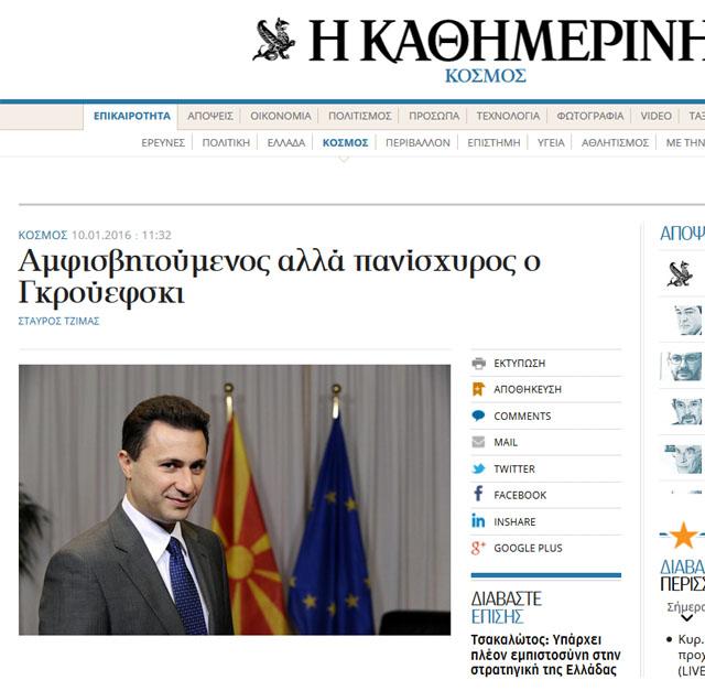 Катимерини: Груевски ќе извојува удобна победа на изборите –  опозицијата жали што избрза