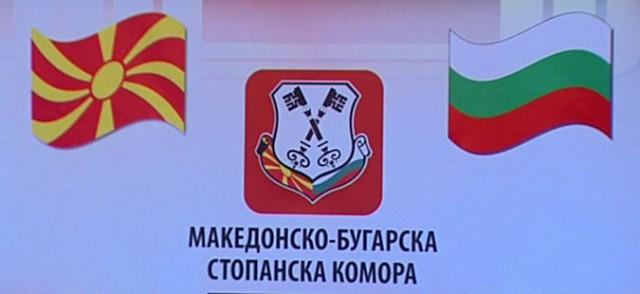 Бизнис делегација од Бугарија во посета на Македонија