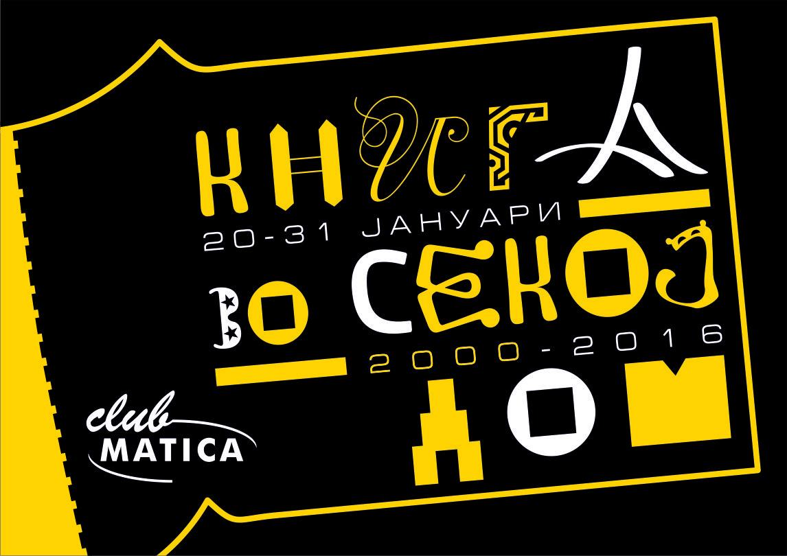 """""""Книга во секој дом"""" – 17 години традиција во Клубот Матица"""