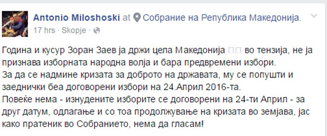 miloshoski-komentar-fb-1