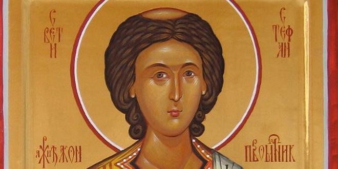 Денеска се празнува Св. Стефан