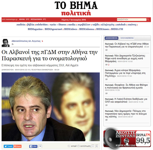 Грчки медиуми пред посетата на Ахмети: Груевски ќе победи на изборите и нема да го промени ставот за името