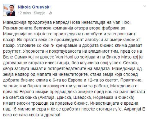 van-hul-gruevski
