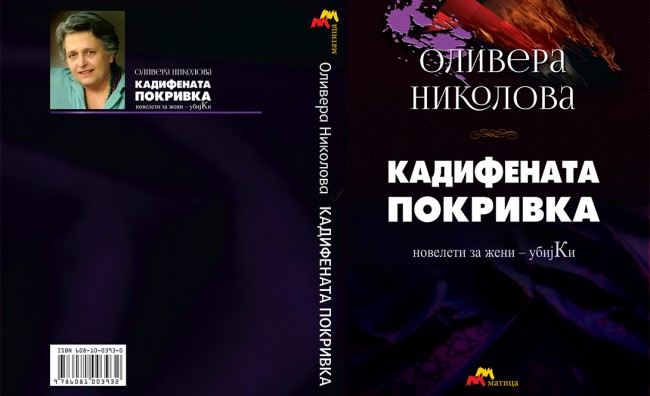 Kadifena POKRIVKA.cdr