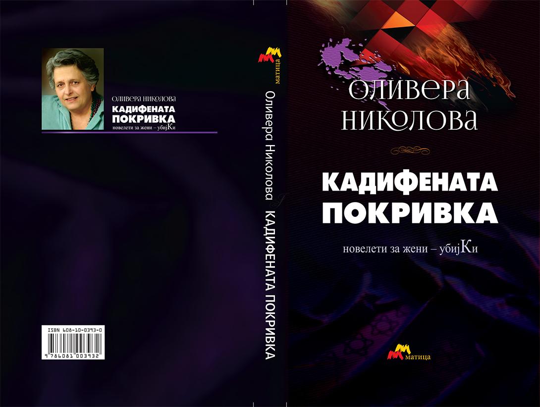 """Книжевна средба со Оливера Николова во """"Матица ексклузив"""""""