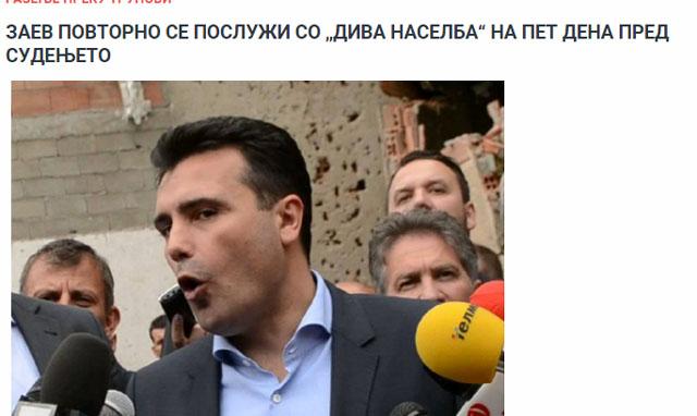 """""""Дневник"""": Заев повторно се се послужи со Дива населба на пет дена пред судењето"""