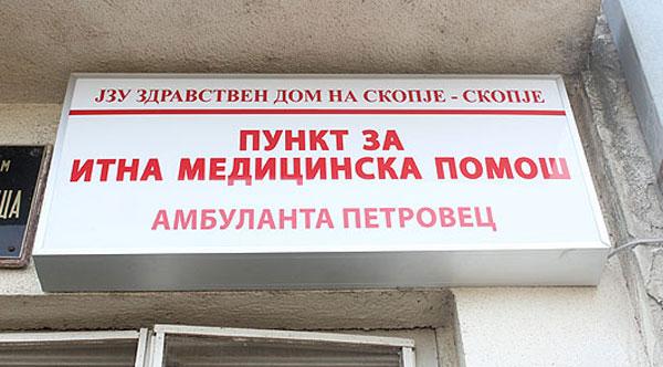 Нов пункт на Итна медицинска помош во Петровец