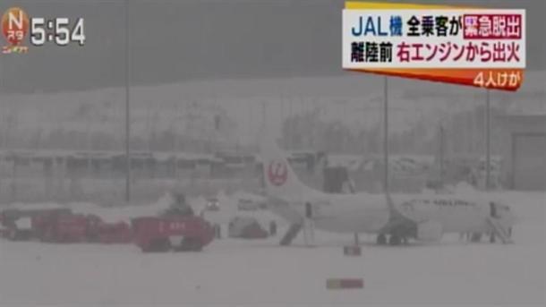 Јапонија: Се запали мотор на авион, патниците евакуирани