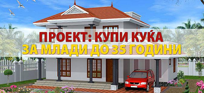 Во понеделник Караванот Купи куќа за млади во Битола, Демир Хисар и Ресен