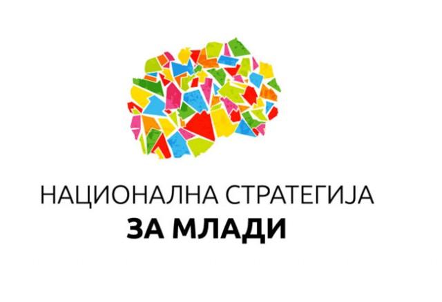 Усвоена Националната стратегија за млади 2016-2025