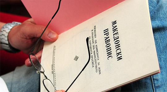 Нов Правопис на македонскиот јазик