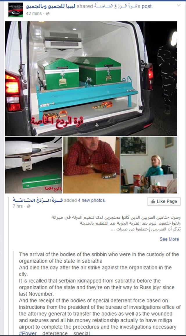 srbi-ubijeni-u-libiji