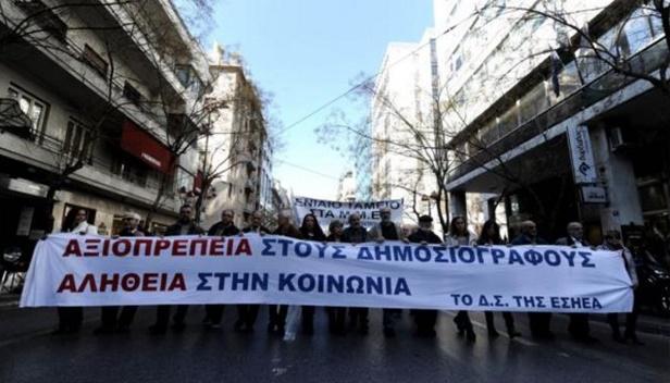 Штрајк на медиумските работници во Грција