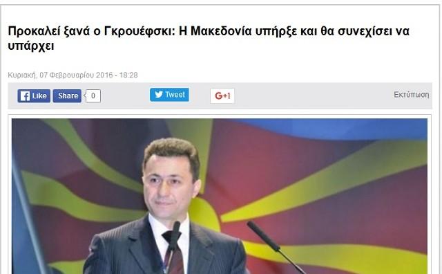 """Грчки реакции за интервјуто на Груевски: Арогантен националист што не прифаќа """"пристоен"""" компромис"""