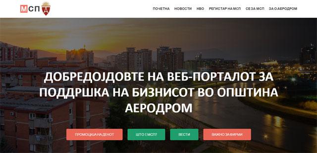 Веб-портал за поддршка на бизнисот во општина Аеродром