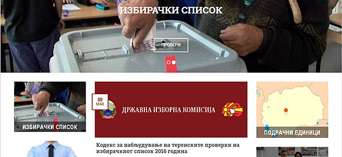 ДИК ќе ја почитува забраната и ќе ги повлече избирачките списоци од интернет