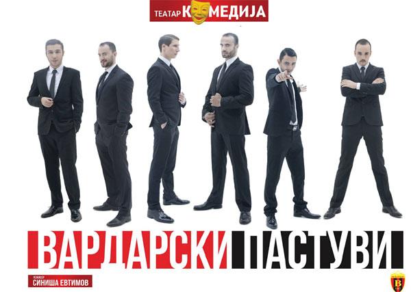 Згодни македонски актери ќе играат стриптиз на 8-ми март