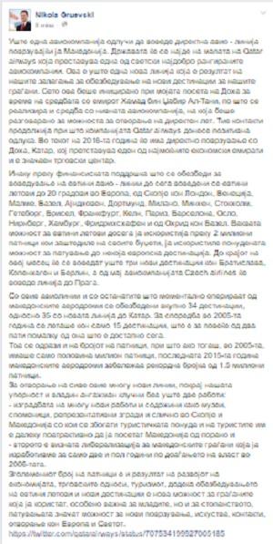 Gruevski-Katar-ervejz