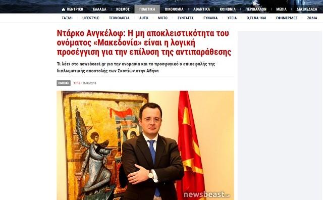 Македонскиот амбасадор во Атина за грчки медиум: Вие многу добро знаете која земја и зошто не блокира во ЕУ