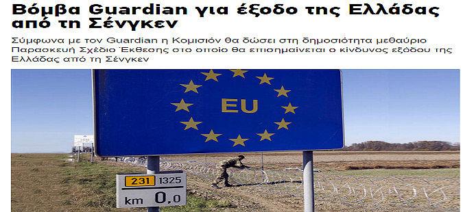 """""""Гардијан"""": Грција во мај ќе се соочи со исклучување од Шенген"""