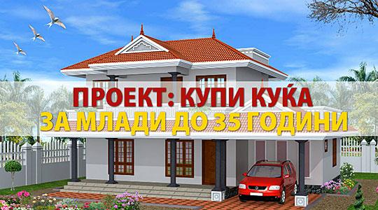 Утре Караванот Купи куќа за млади во Дебар и Берово