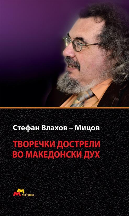 Stefan Mlahov Micov - Korica ...
