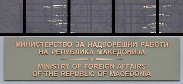 МНР: Еве каде да се обратите за информации за македонските граѓани во Брисел