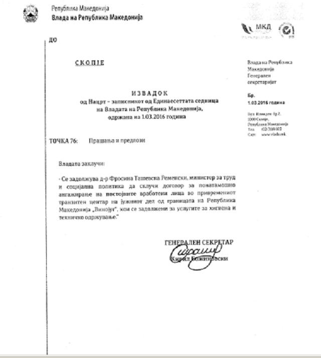odluka-vlada-1