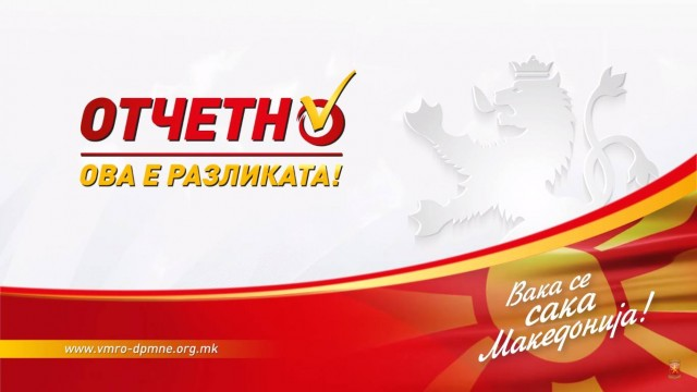 Отчетно: ВМРО-ДПМНЕ со најобемниот Отчет за сработеното досега