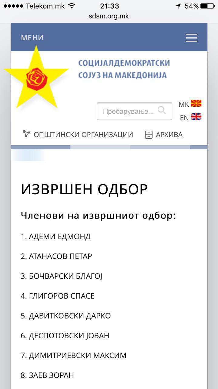 partizacija-oliver-spasovski-2
