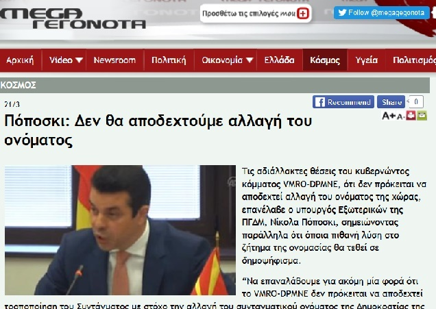 ВМРО-ДПМНЕ се непопустливи и нема да прифатат промена на името