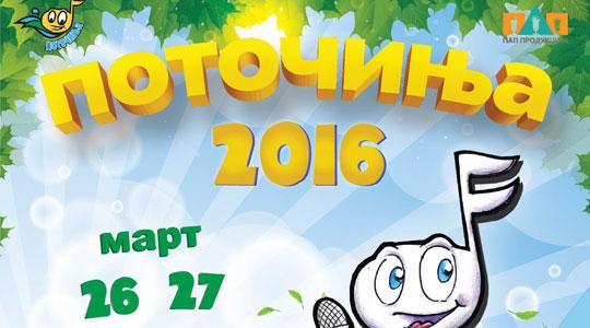"""Викенд на детскиот фестивал """"Поточиња 2016"""""""
