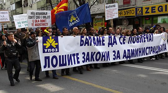 Судската администација на протест