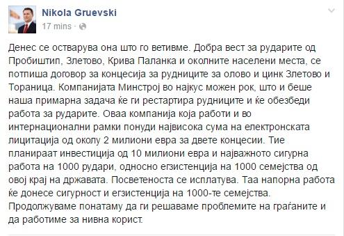 Стаусот на Фејсбук на Никола Груевски за потпишувањето договор за концесија на Злетово и Тораница