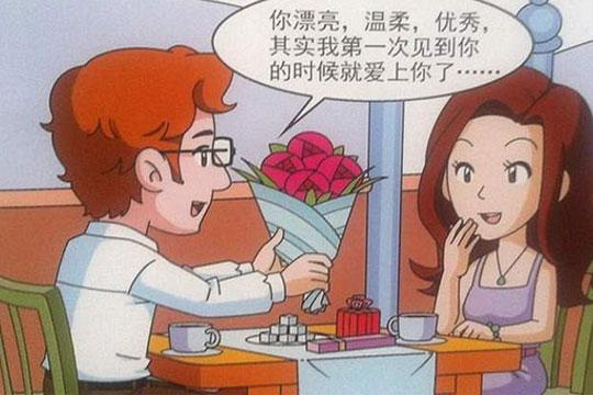 Кина ги предупредува своите граѓани да не се вљубуваат во странци