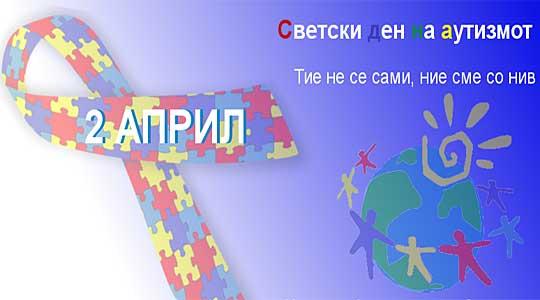 Во Скопје ќе се одбележи Меѓународниот ден на лицата со аутизам