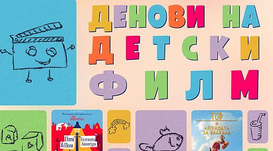 """""""Денови на детски филм"""" низ градовите во Македонија"""