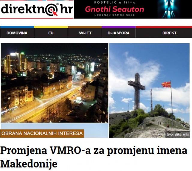 Хрватски медиум: Промена на ВМРО за промена на името на Македонија