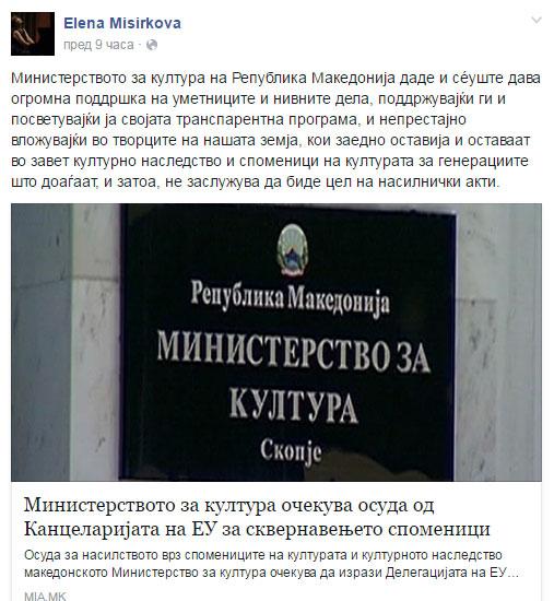 elena-misirkova-fb