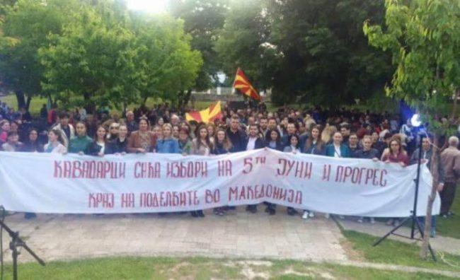 Мирен собир на ГДОМ во Кавадарци