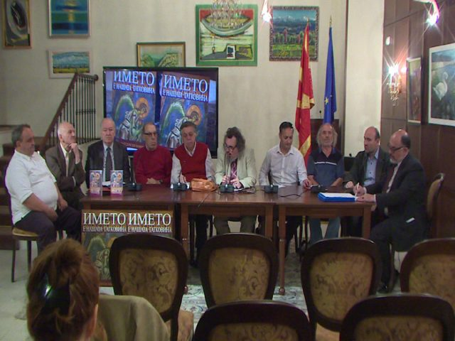 Македонски Манифест со Декларација за одбрана на македонскиот национален и државен суверенитет