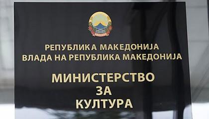 Министерство за култура: За каква торура во културата зборува Синдикатот за култура?