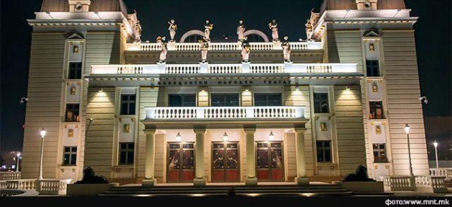 МНТ стана член на Европската театарска конвенција