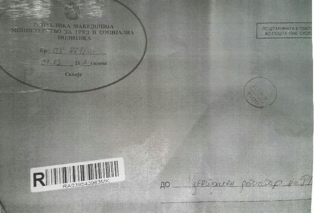 Во пошта барањето е архивирано веднаш кога е  примено односно на 31.03.2016 година